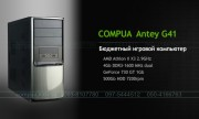 COMPUA ANTEY G41