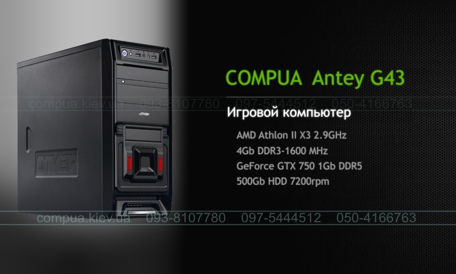 COMPUA Antey G43
