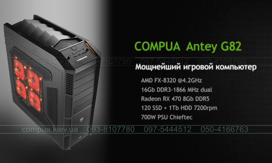 COMPUA ANTEY G82