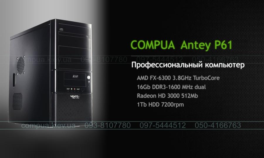 COMPUA ANTEY P61
