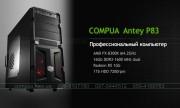 COMPUA ANTEY P83