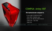 COMPUA ANTEY X87