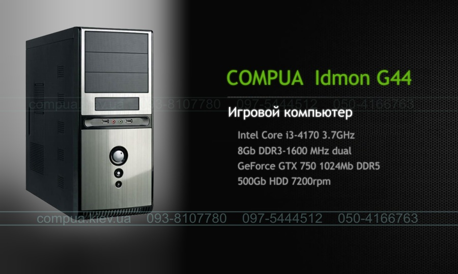 COMPUA IDMON G44