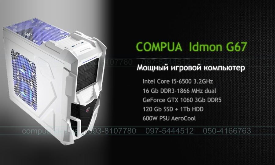 COMPUA IDMON G67