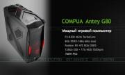 COMPUA ANTEY G80