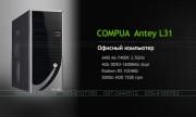 COMPUA Antey L31