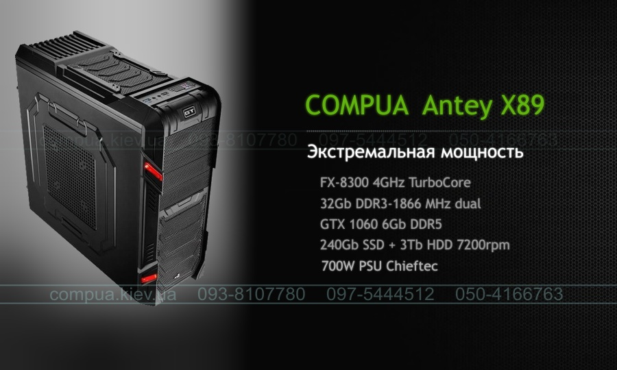 COMPUA ANTEY X89