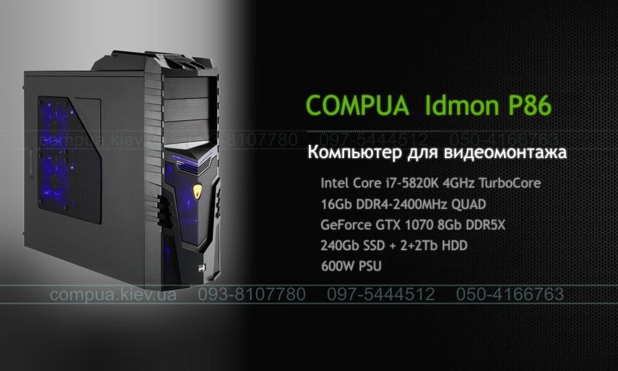 COMPUA Idmon P86