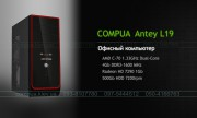 COMPUA ANTEY L19