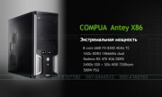 COMPUA ANTEY X86