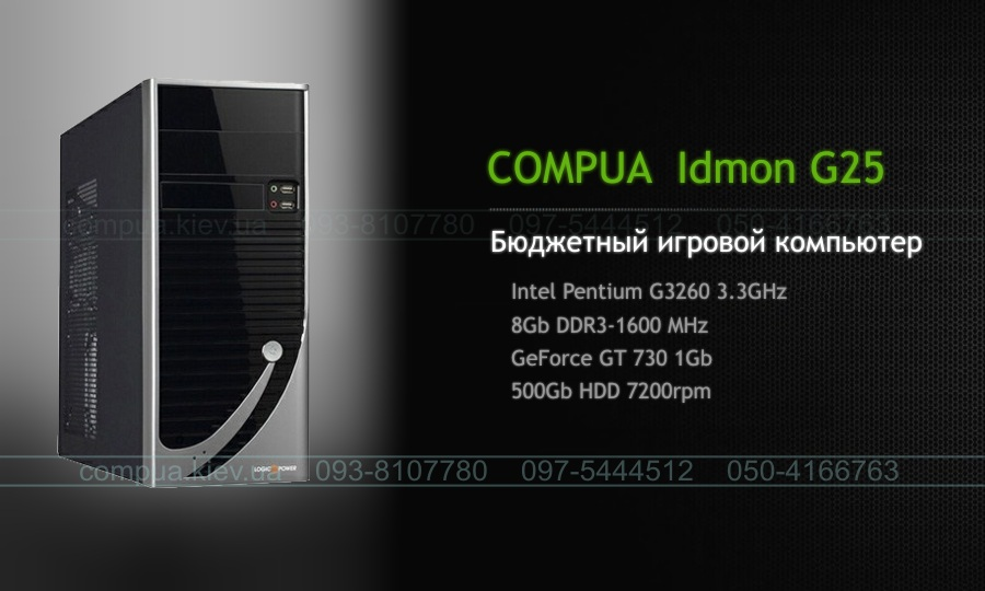 COMPUA IDMON G25