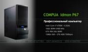 COMPUA IDMON P67