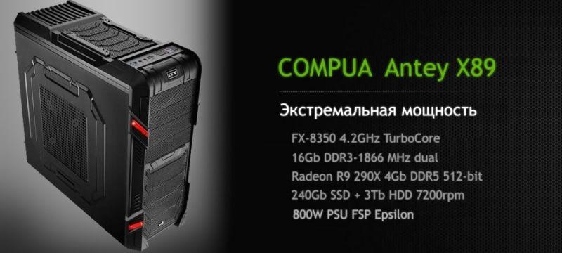 Невероятно мощный компьютер compua antey x89