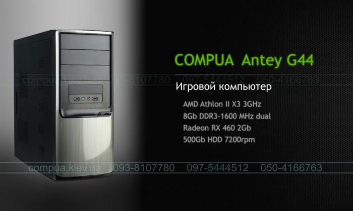 COMPUA ANTEY G44