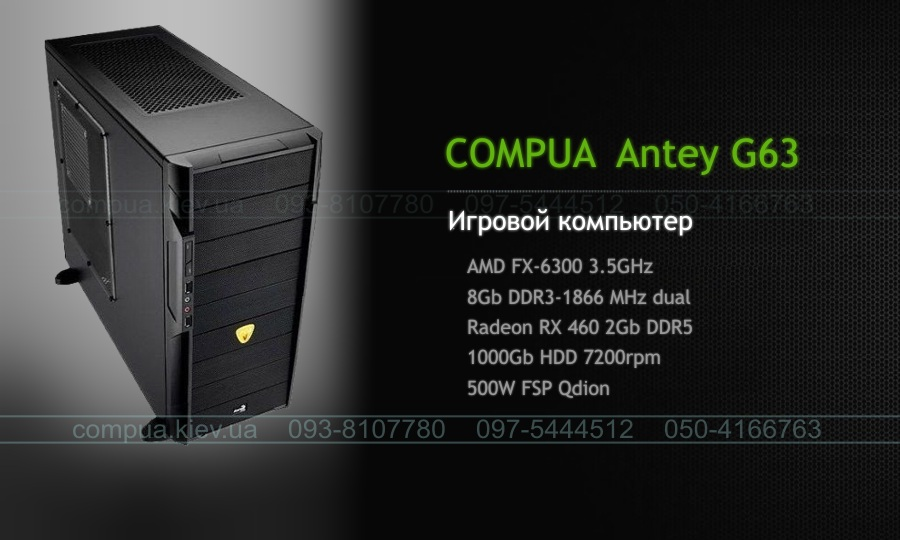 COMPUA ANTEY G63