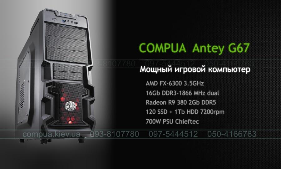 COMPUA ANTEY G67