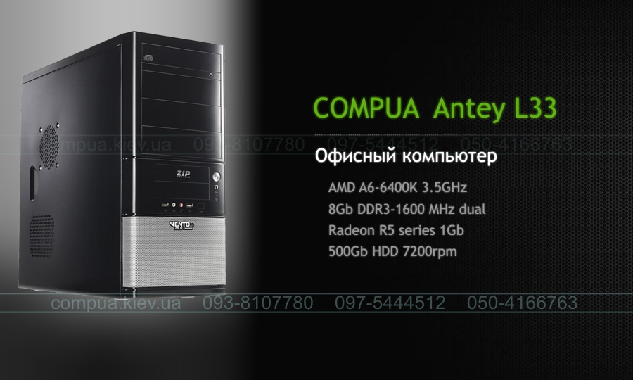 COMPUA Antey L33