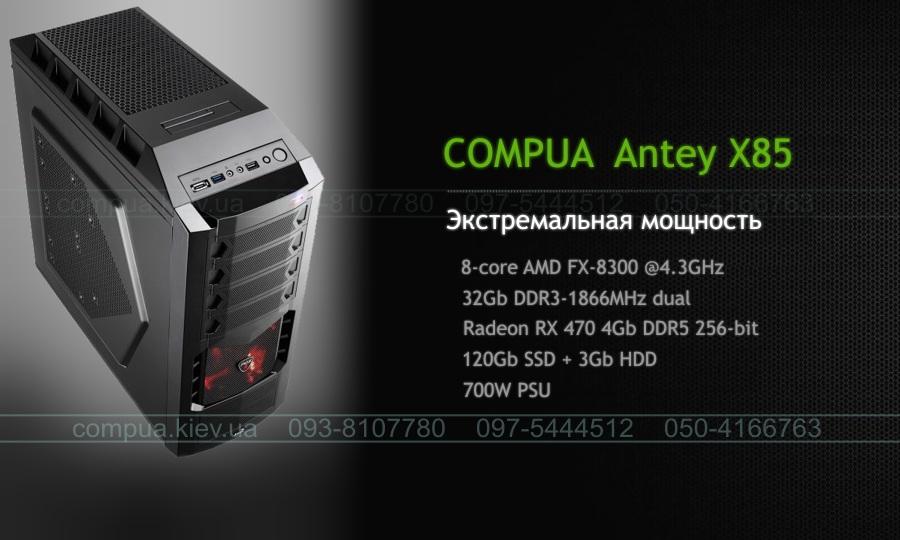 COMPUA ANTEY X85