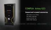 COMPUA ANTEY G23