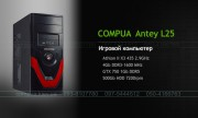 COMPUA ANTEY G25