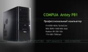 COMPUA ANTEY P81