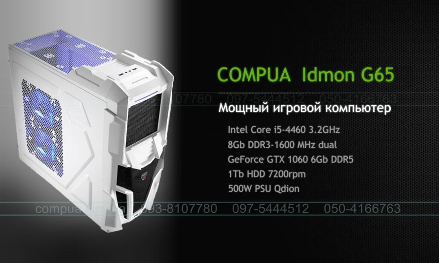 COMPUA IDMON G65