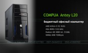 COMPUA ANTEY L20