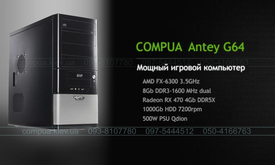 COMPUA ANTEY G64