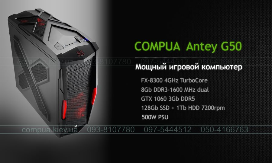 COMPUA ANTEY G50