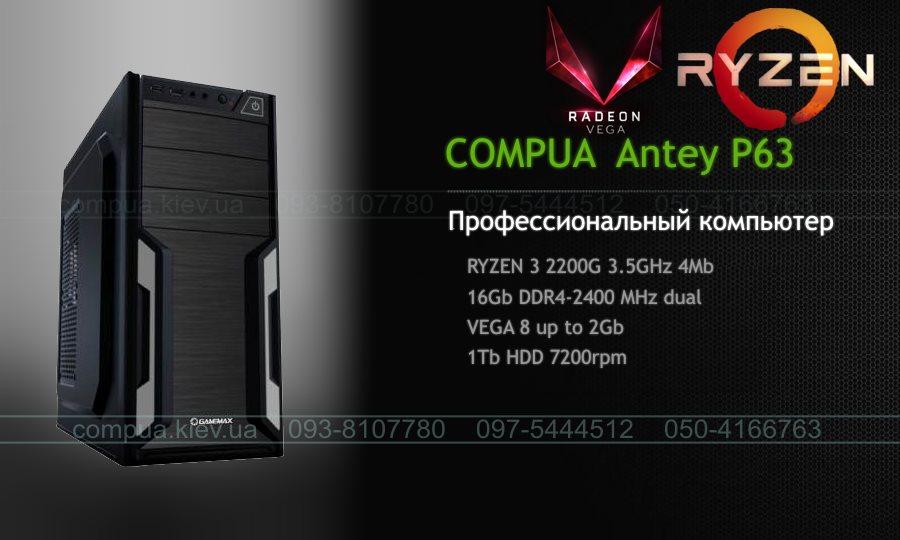 COMPUA ANTEY P63