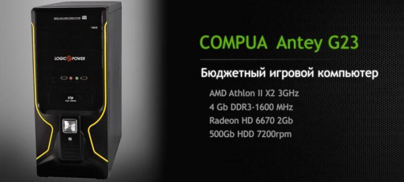 Игровой компьютер Antey G23